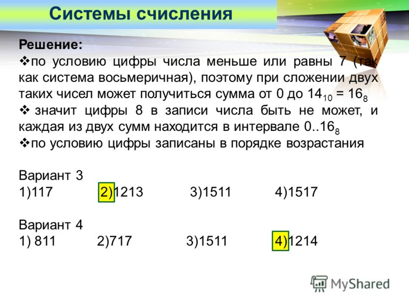 LOGO Решение: по условию цифры числа меньше или равны 7 (так как система восьмеричная), поэтому при сложении двух таких чисел может получиться сумма от 0 до 14 10 = 16 8 значит цифры 8 в записи числа быть не может, и каждая из двух сумм находится в и