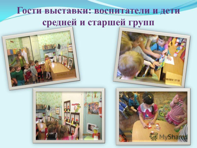 Гости выставки: воспитатели и дети средней и старшей групп