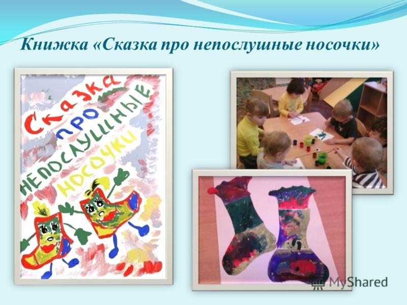 Книжка «Сказка про непослушные носочки»