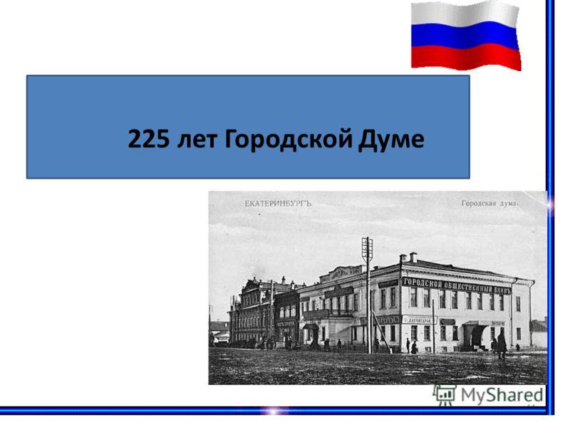 11 225 лет Городской Думе