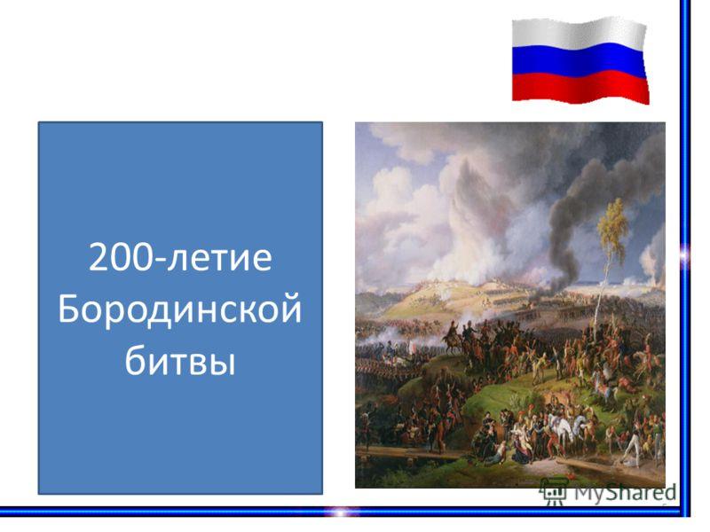 5 200-летие Бородинской битвы