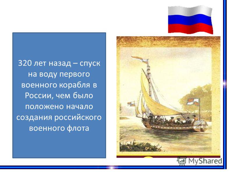 8 320 лет назад – спуск на воду первого военного корабля в России, чем было положено начало создания российского военного флота