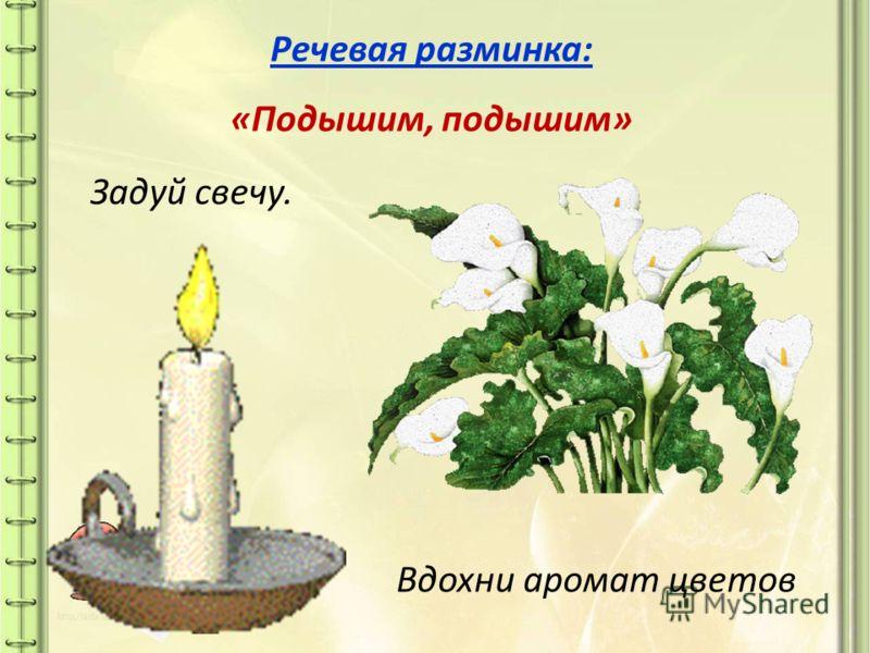 Речевая разминка : « Подышим, подышим » Задуй свечу. Вдохни аромат цветов