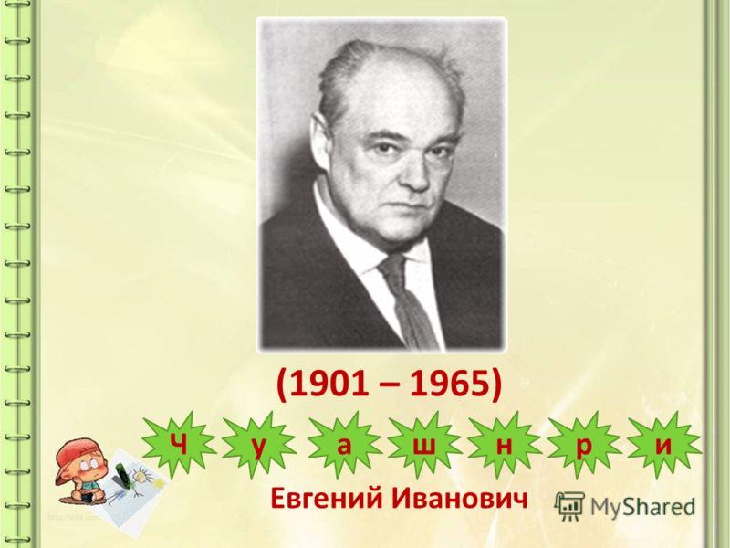 Чуашнир (1901 – 1965) Евгений Иванович
