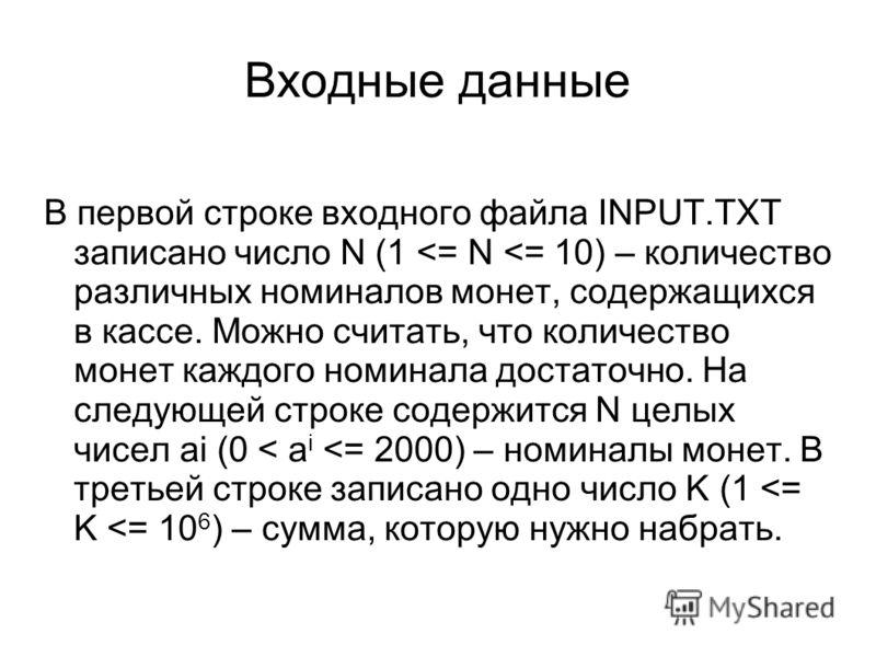 Входные данные В первой строке входного файла INPUT.TXT записано число N (1