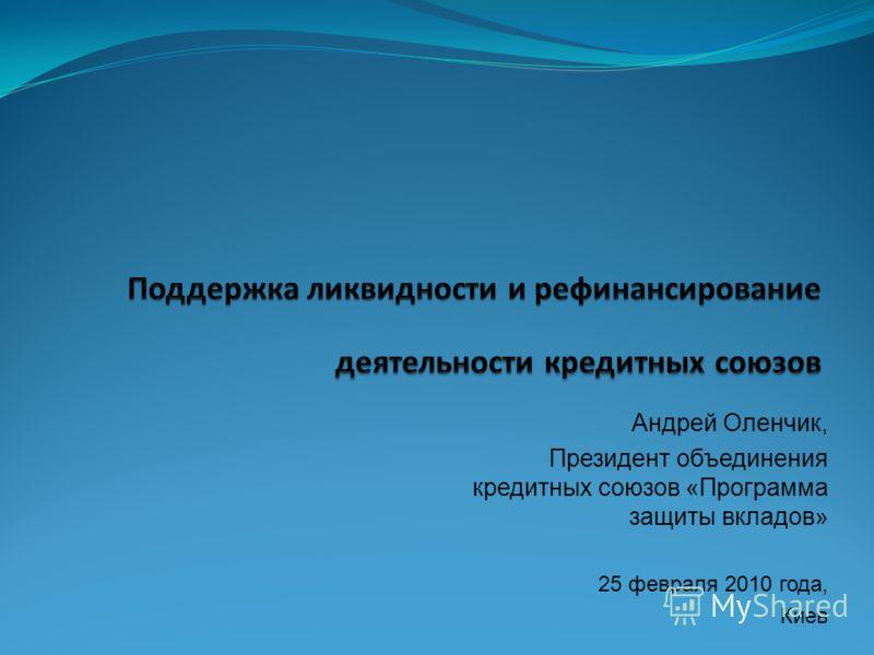 Андрей Оленчик, Президент объединения кредитных союзов «Программа защиты вкладов» 25 февраля 2010 года, Киев