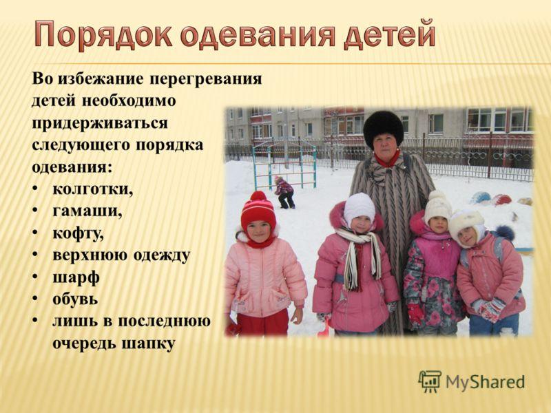Фото ребёнка Во избежание перегревания детей необходимо придерживаться следующего порядка одевания: колготки, гамаши, кофту, верхнюю одежду шарф обувь лишь в последнюю очередь шапку