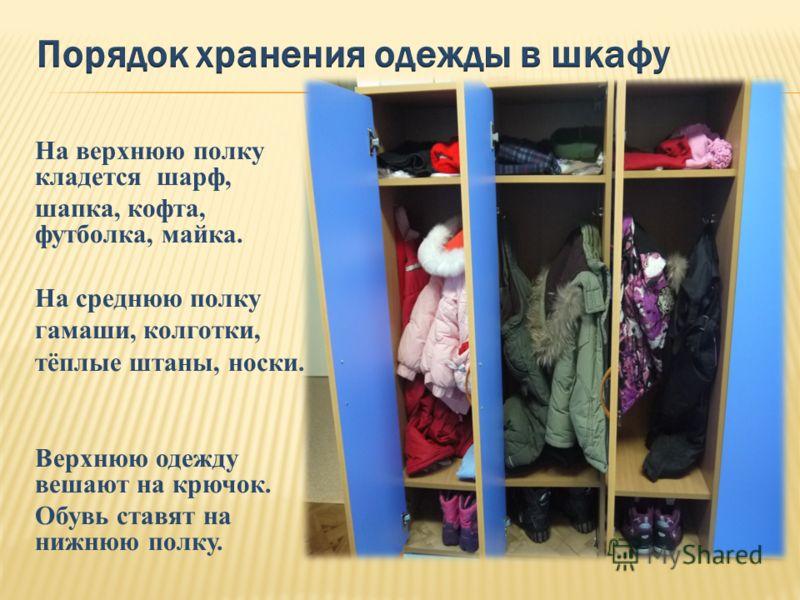 На верхнюю полку кладется шарф, шапка, кофта, футболка, майка. На среднюю полку гамаши, колготки, тёплые штаны, носки. Верхнюю одежду вешают на крючок. Обувь ставят на нижнюю полку.