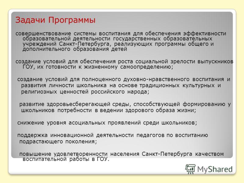 Задачи Программы совершенствование системы воспитания для обеспечения эффективности образовательной деятельности государственных образовательных учреждений Санкт-Петербурга, реализующих программы общего и дополнительного образования детей создание ус