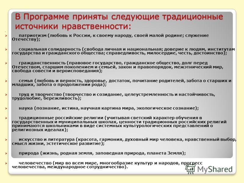 В Программе приняты следующие традиционные источники нравственности: патриотизм (любовь к России, к своему народу, своей малой родине; служение Отечеству); социальная солидарность (свобода личная и национальная; доверие к людям, институтам государств