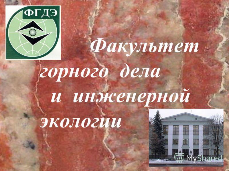 Факультет горного дела и инженерной экологии