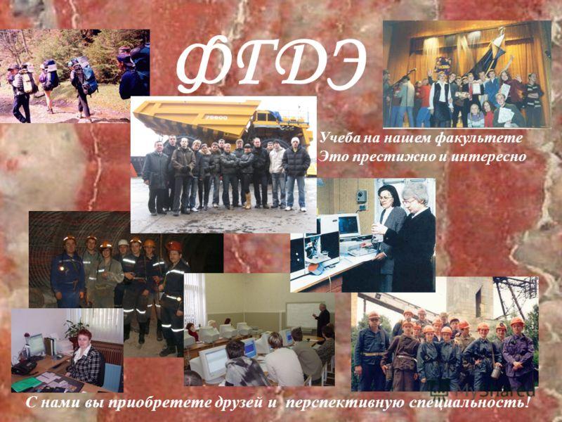 ФГДЭ Учеба на нашем факультете Это престижно и интересно С нами вы приобретете друзей и перспективную специальность!