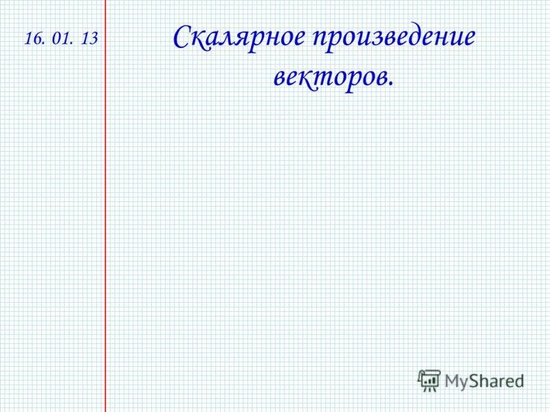 16. 01. 13 Скалярное произведение векторов.