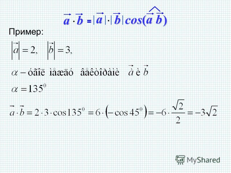 Пример: ab = a b cos( ) ab