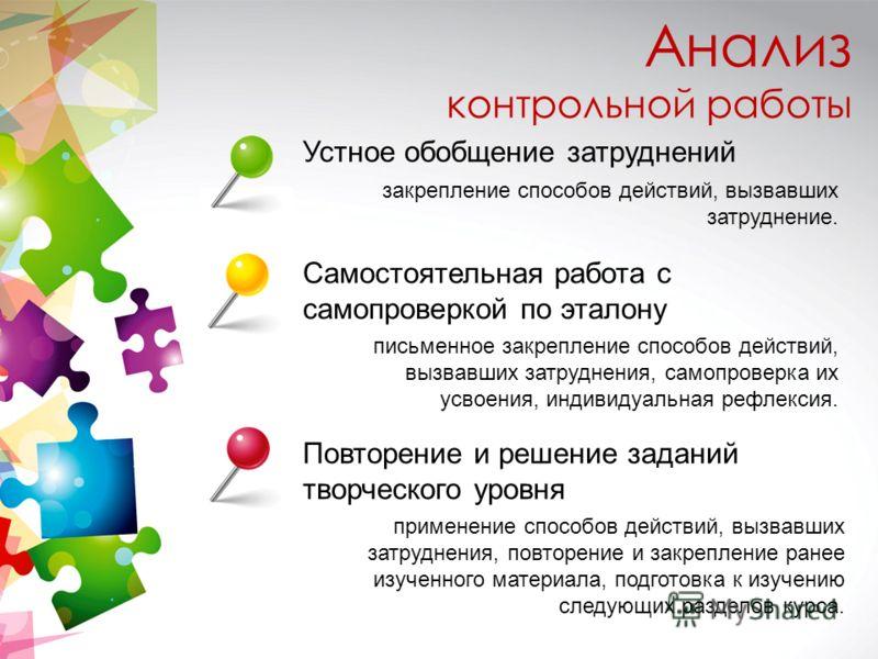 Презентация на тему Урок развивающего контроля Анисимова  8 Анализ контрольной