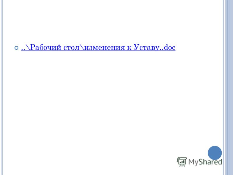 ..\Рабочий стол\изменения к Уставу..doc