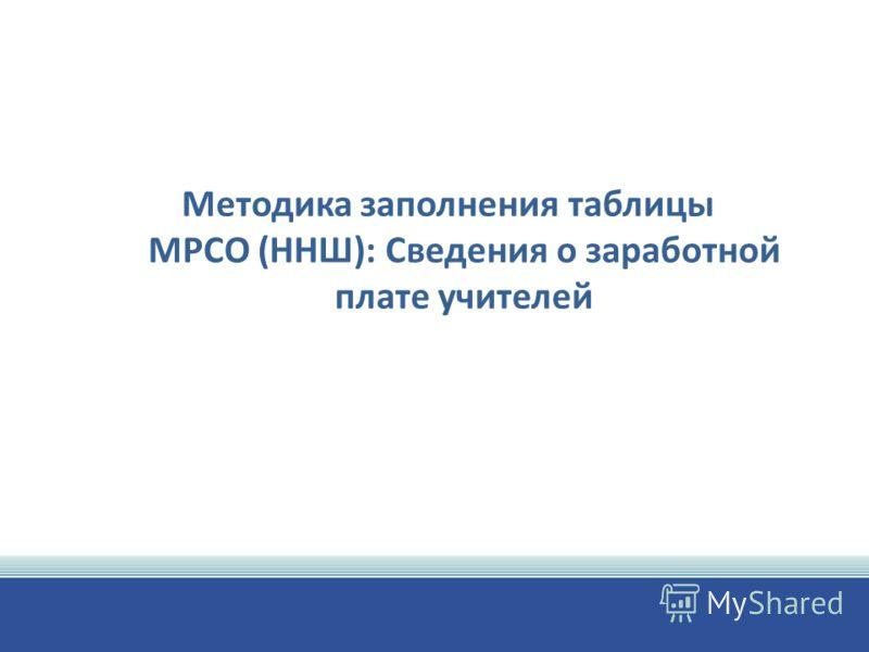 Методика заполнения таблицы МРСО (ННШ): Сведения о заработной плате учителей