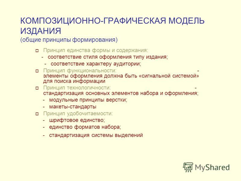 КОМПОЗИЦИОННО-ГРАФИЧЕСКАЯ МОДЕЛЬ ИЗДАНИЯ (общие принципы формирования) Принцип единства формы и содержания: - соответствие стиля оформления типу издания; - соответствие характеру аудитории; Принцип функциональности: - элементы оформления должна быть