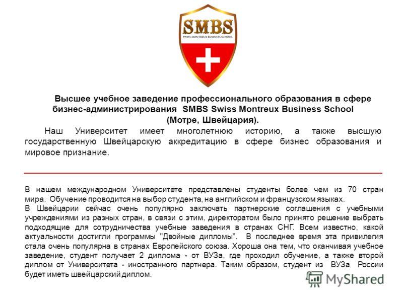Высшее учебное заведение профессионального образования в сфере бизнес-администрирования SMBS Swiss Montreux Business School (Мотре, Швейцария). Наш Университет имеет многолетнюю историю, а также высшую государственную Швейцарскую аккредитацию в сфере