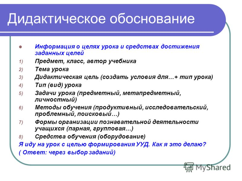 Дидактическое обоснование Информация о целях урока и средствах достижения заданных целей 1) Предмет, класс, автор учебника 2) Тема урока 3) Дидактическая цель (создать условия для…+ тип урока) 4) Тип (вид) урока 5) Задачи урока (предметный, метапредм
