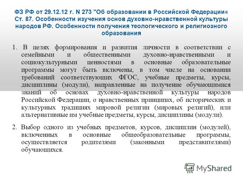 ФЗ РФ от 29.12.12 г. N 273