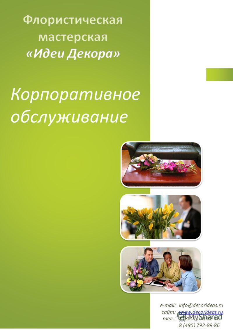 Корпоративное обслуживание e-mail: сайт: тел.: info@decorideas.ru www.decorideas.ru 8 (800) 100-82-46 8 (495) 792-89-86