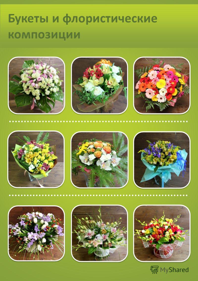 Букеты и флористические композиции