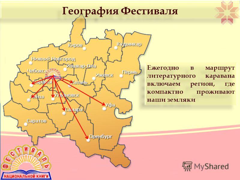 Ежегодно в маршрут литературного каравана включаем регион, где компактно проживают наши земляки География Фестиваля