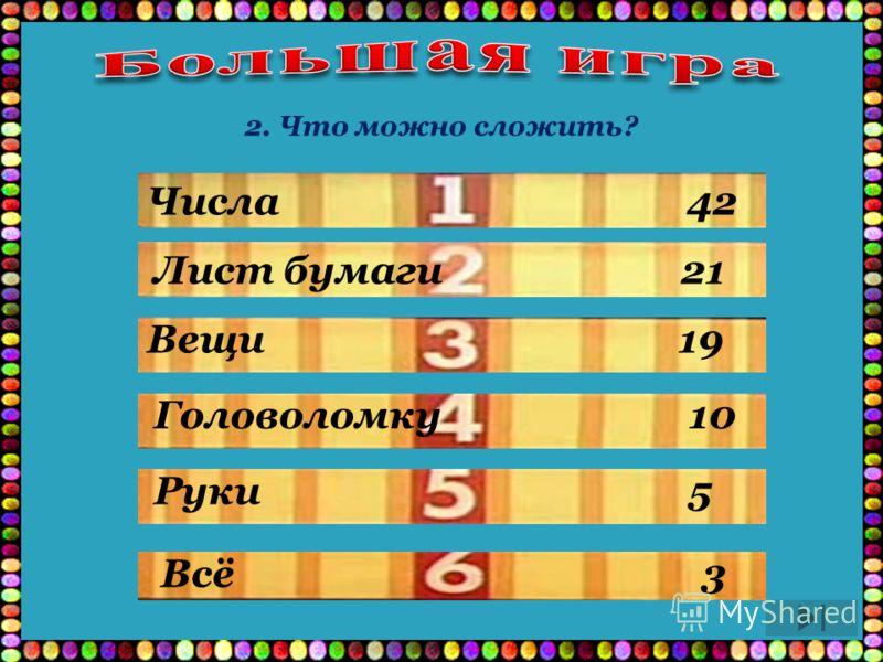 Красные 13 Яркие 43 Мерцающие 22 Далёкие 3 Голубые 10 Эстрадные 9 1. Какие бывают звезды?