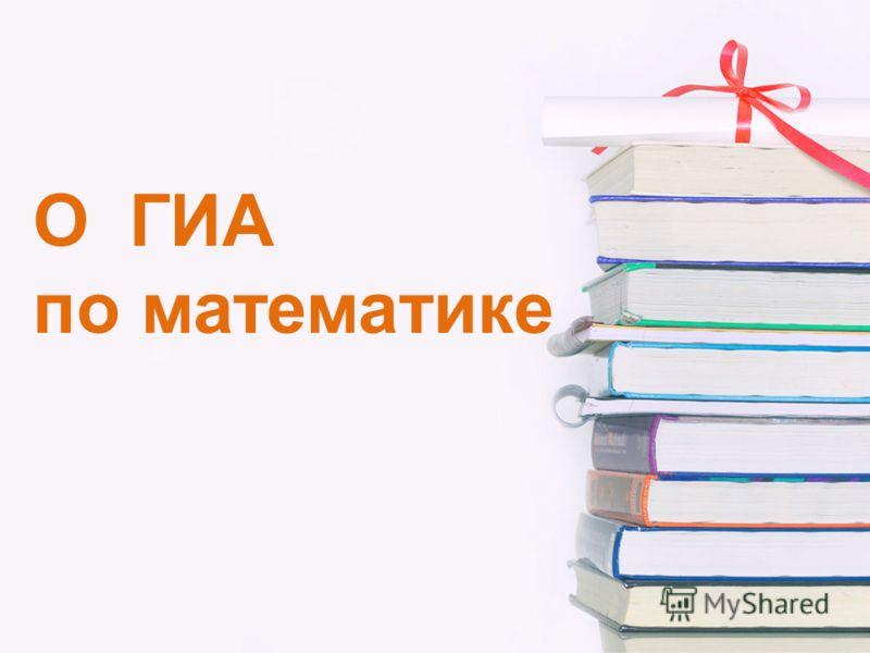О ГИА по математике