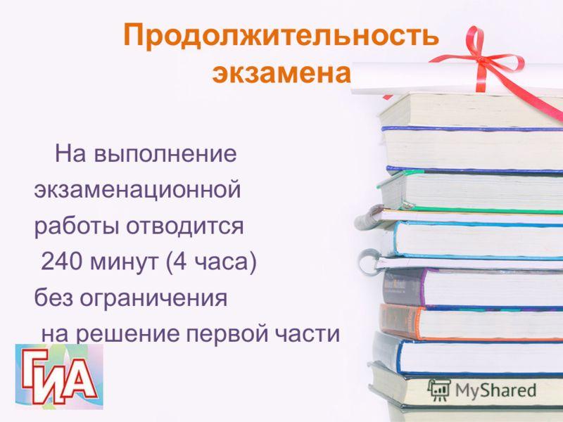 Продолжительность экзамена На выполнение экзаменационной работы отводится 240 минут (4 часа) без ограничения на решение первой части