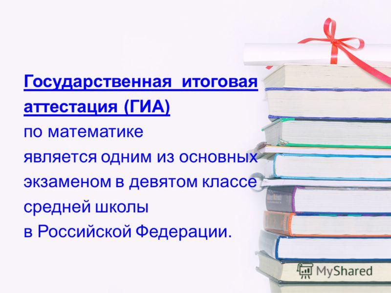 Государственная итоговая аттестация (ГИА) по математике является одним из основных экзаменом в девятом классе средней школы в Российской Федерации.