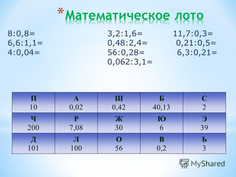 6 : 0,3 = 60 : 3 = 20(шагов)