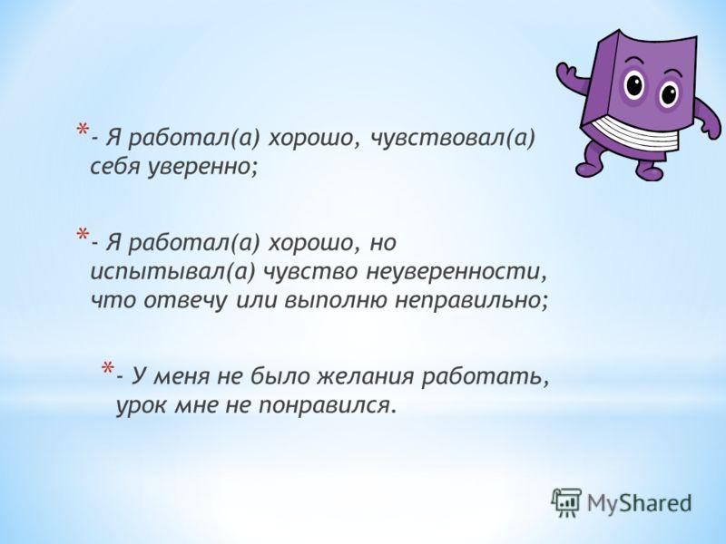 Домашняя работа: 418 (б,г,к) 402(б,д,з) 423 406(а) * * стр.83, правило