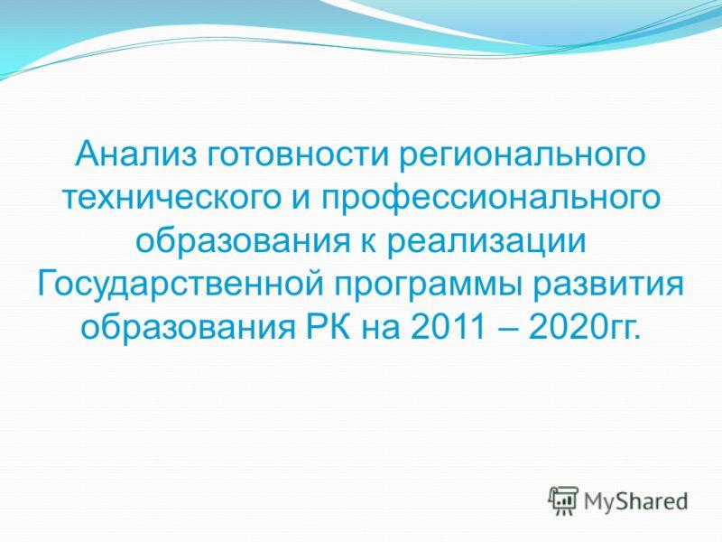 Анализ готовности регионального технического и профессионального образования к реализации Государственной программы развития образования РК на 2011 – 2020гг.