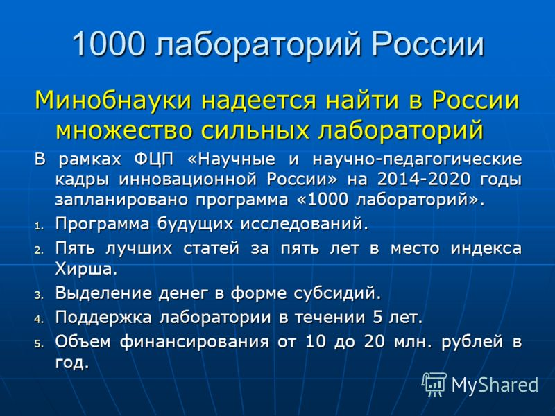 1000 лабораторий России Минобнауки надеется найти в России множество сильных лабораторий В рамках ФЦП «Научные и научно-педагогические кадры инновационной России» на 2014-2020 годы запланировано программа «1000 лабораторий». 1. Программа будущих иссл