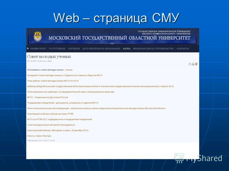 Web – страница СМУ