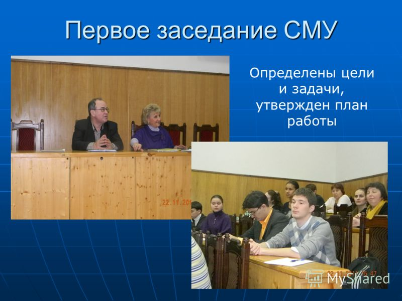 Первое заседание СМУ Определены цели и задачи, утвержден план работы
