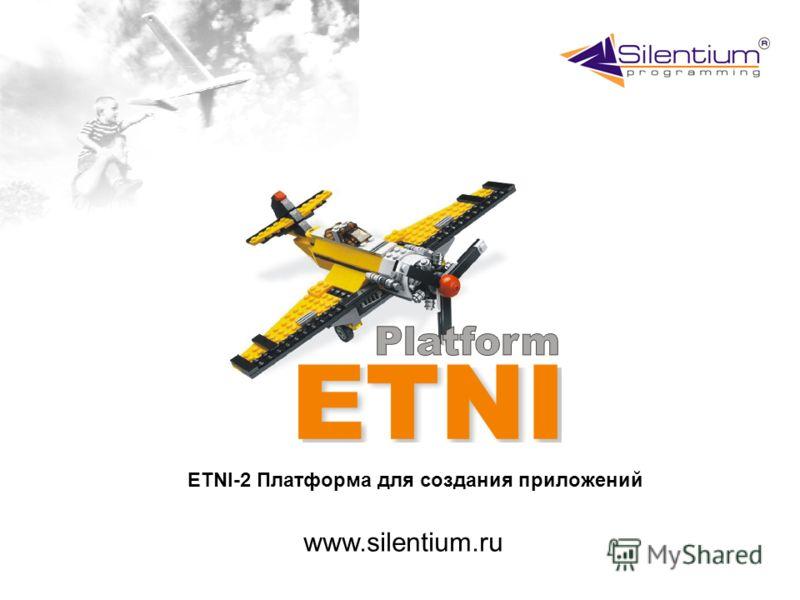 ETNI-2 Платформа для создания приложений www.silentium.ru