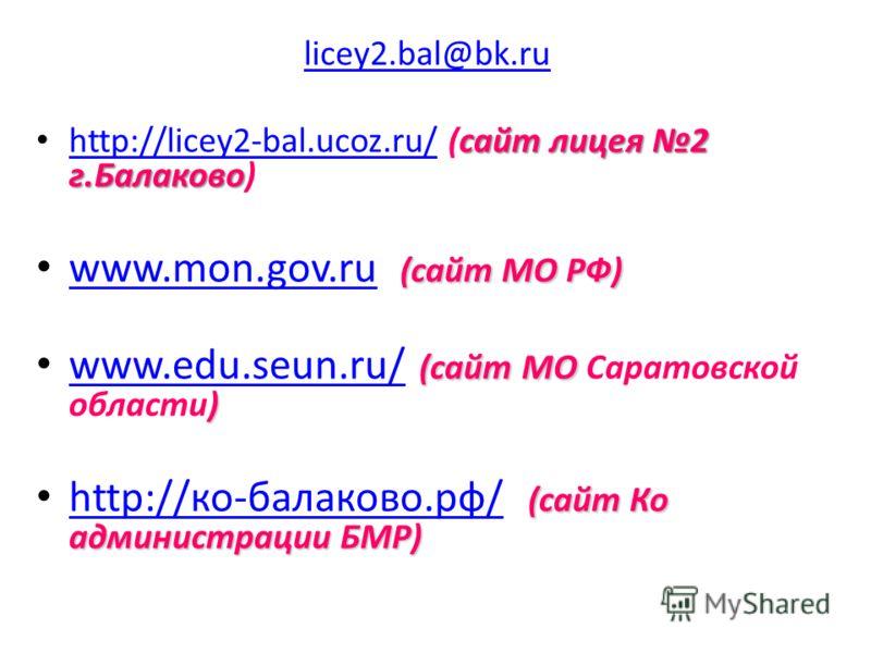 licey2.bal@bk.ru сайт лицея 2 г.Балаково http://licey2-bal.ucoz.ru/ (сайт лицея 2 г.Балаково) http://licey2-bal.ucoz.ru/ (сайт МО РФ) www.mon.gov.ru (сайт МО РФ) www.mon.gov.ru (сайт МО ) www.edu.seun.ru/ (сайт МО Саратовской области) www.edu.seun.ru