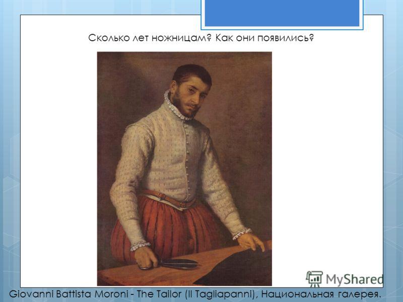 Giovanni Battista Moroni - The Tailor (Il Tagliapanni), Национальная галерея. Сколько лет ножницам? Как они появились?