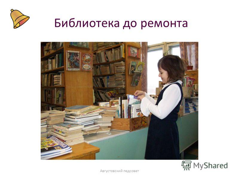 Библиотека до ремонта