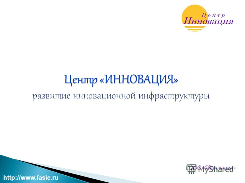 ООО «Инновация» http://www.fasie.ru
