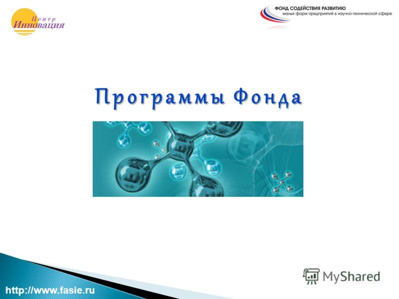 Программы Фонда http://www.fasie.ru