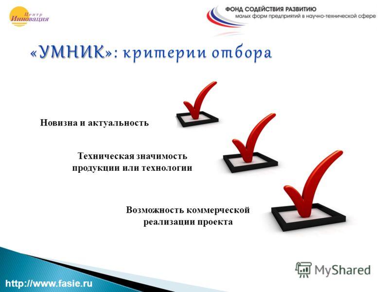 Возможность коммерческой реализации проекта Техническая значимость продукции или технологии Новизна и актуальность http://www.fasie.ru