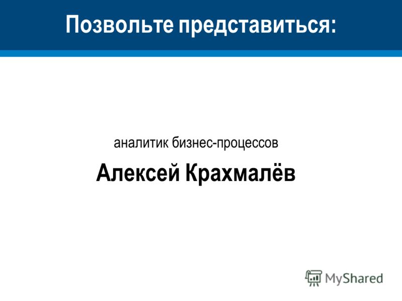 Позвольте представиться: аналитик бизнес-процессов Алексей Крахмалёв
