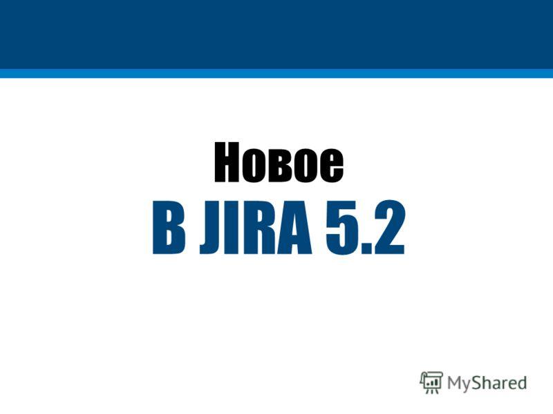Новое В JIRA 5.2