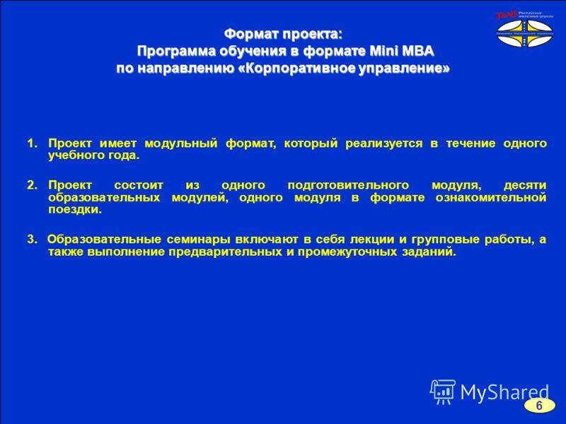 Формат проекта: Программа обучения в формате Mini MBA по направлению «Корпоративное управление» 1.Проект имеет модульный формат, который реализуется в течение одного учебного года. 2.Проект состоит из одного подготовительного модуля, десяти образоват