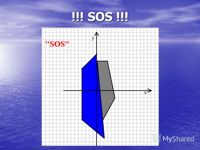 !!! SOS !!!