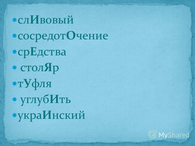 слИвовый сосредотОчение срЕдства столЯр тУфля углубИть украИнский